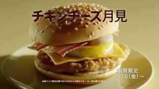CMマクドナルド2013チキンチーズ月見「おどろきのハーモニー」篇