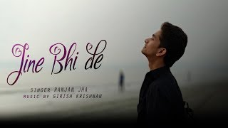 Jine Bhi de (cover) Ranjan Jha   Music by Girish K - grmusiconline
