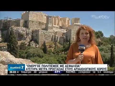 Ανοίγουν ξανά τις πόρτες τους οι Αρχαιολογικοί Χώροι | 14/05/2020 | ΕΡΤ