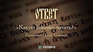 Какую Библию читать? Протоиерей Олег Стеняев