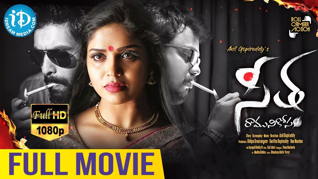 Seetha Ramuni Kosam Telugu Full Movie