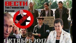 Вести БЕЗ Киселева. Топ 7 новостей России. Октябрь 2017