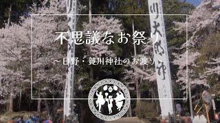 【滋賀の祭り】日野・賀川神社の春祭り