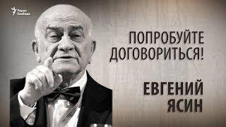Попробуйте договориться! Евгений Ясин