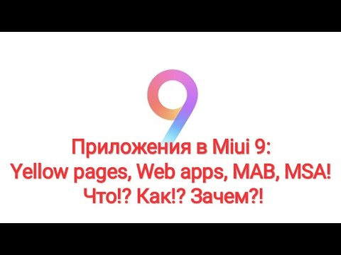 Приложения в Miui 9: yellow pages, web apps, MAB, MSA! Что!? Как!? Зачем?!