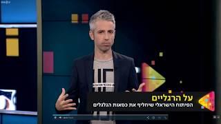 UPnRIDE בתוכנית של דרור גלוברמן NEXT בערוץ 12 כולל ראיון של אלעד שמש מנכ