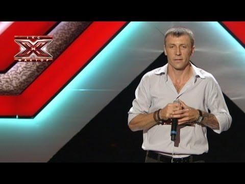 Владимир Добров - London, good bye - CarMan - Кастинг в Одессе - Х-Фактор 3 - 1.09.2012