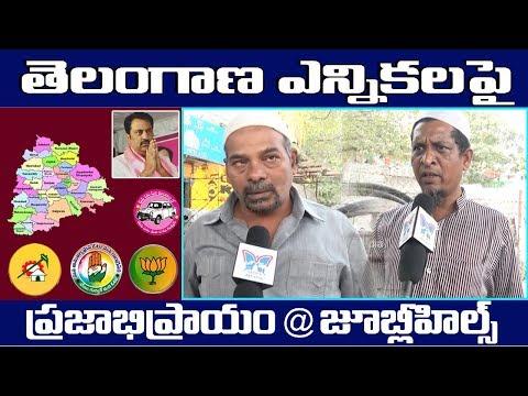 Election Survey @Jubli Hills | Public Talk on MLA Maganti Gopinadh | Who Is Next CM of Telangana? #1