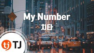 [TJ노래방] My Number - 치타 (My Number - Cheetah) / TJ Karaoke