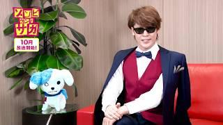 オリジナルTVアニメ「ゾンビランドサガ」チョットだけ教えてあげる動画Part.1