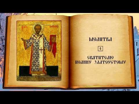 Молитва святителю Иоанну Златоусту