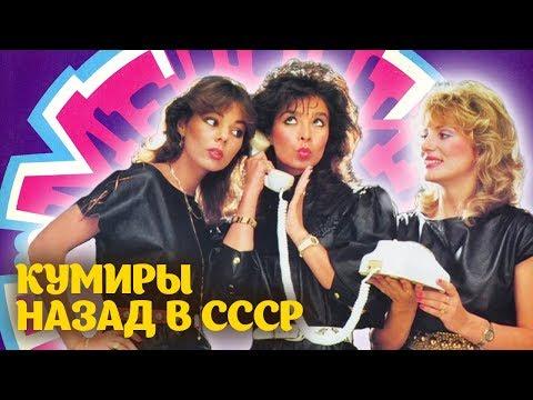 , title : 'Кумиры. Назад в СССР Фильм 2 | Центральное телевидение'