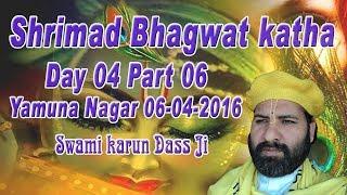 Shri Bhaktmaal Katha Day 04 Part 06  Yamuna Nagar Swami Karun Dass Ji