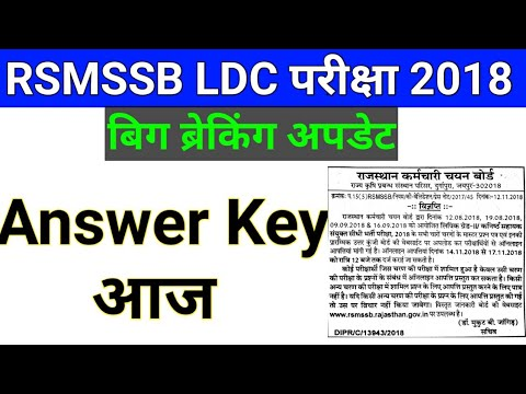 बहुत बड़ी खबर: RSMSSB LDC Answer Key Released || Rajasthan LDC Official Answer Key PDF