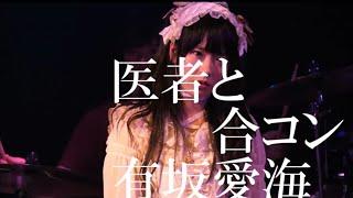 リリックMV医者と合コン/有坂愛海ライブ映像