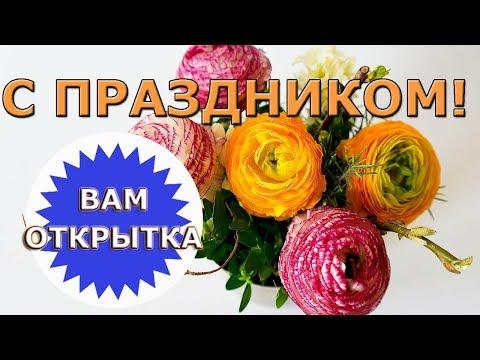 Поздравление для женщины с любым праздником