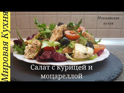 Вкуснейший салат с курицей и моцареллой  (Итальянская кухня)