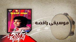 تحميل و مشاهدة Music - Ahmed Adaweyah موسيقي راقصه - احمد عدويه MP3