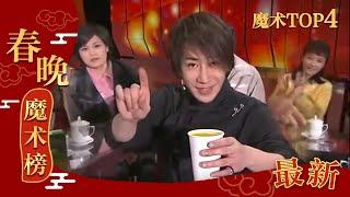 【2010】 Chinese New Year Gala【Year of Tiger】魔术《千变万化》刘谦丨CCTV