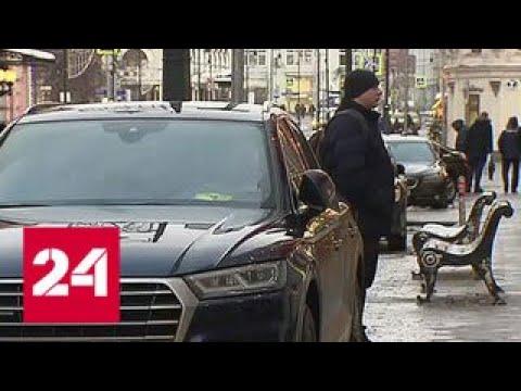 В Москве вступили в силу новые штрафы за неоплаченную парковку - Россия 24