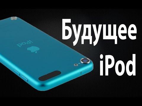 Что будет с iPod Touch?