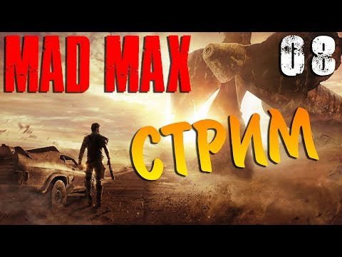 Mad Max Стрим № 8