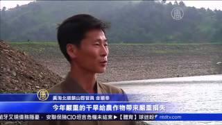 朝鲜干旱 13年来最严重