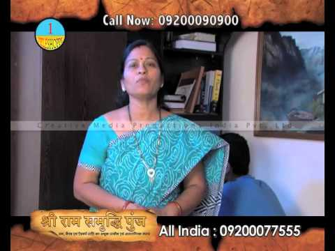 Teleshopping Film , Ram Samrudhi Punj