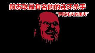 【安德烈·齐卡提洛】世界著名连环杀手,20世纪最骇人听闻的罪犯之一