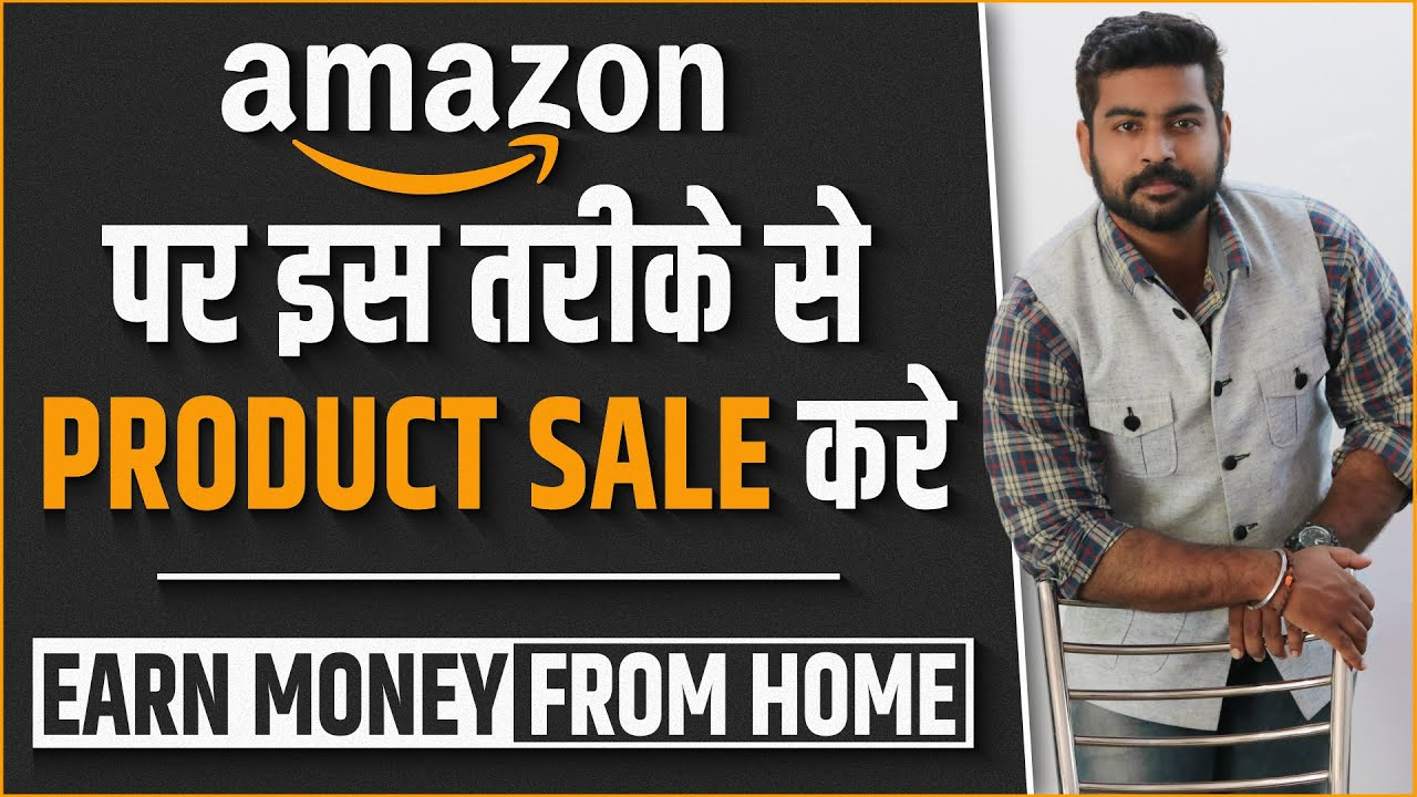 How to Make Money from Amazon India How to Offer Item Online Make money from Ecommerce thumbnail