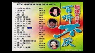 KTV Hockien Golden Hits