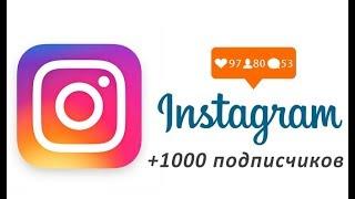 Накрутка живых подписчиков! +1000 подписчиков в день ! Инстаграм!