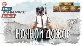 Ночной дожор [PlayerUnknown's Battlegrounds]
