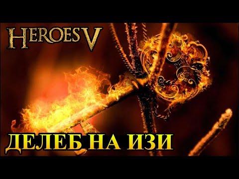 Герои меча и магии 2.1