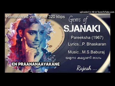 En Praananaayakane (Pareeksha-1967) by S JANAKI - REMASTERED VERSION