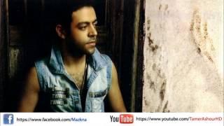 مازيكا اغنية تامر عاشور - افترقنا | Tamer Ashour - Eftra'ana تحميل MP3