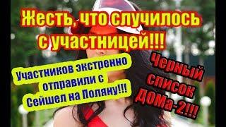 Дом 2 Новости 13 Октября 2018 (13.10.2018) Раньше Эфира