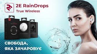 Повністю бездротові навушники 2E RainDrops True Wireless