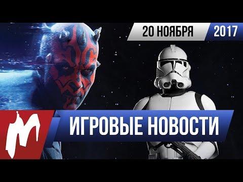 Игромания! Игровые новости, 20 ноября (Star Wars: Battlefront 2, CS: GO, Marvel Heroes)