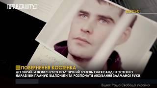 Правда тижня на ПравдаТут за 12.08.18