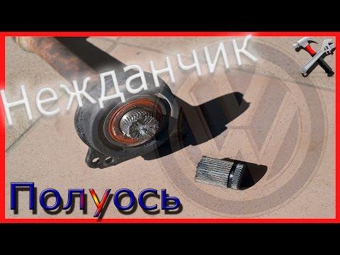 Полуось и подвесной фольксваген шаран/ VW Sharan, Ford Galaxy, Seat Alhambra