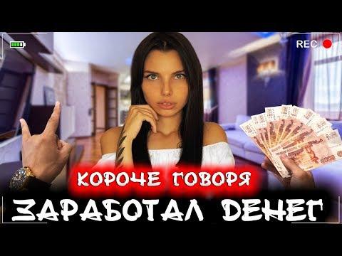 Как заработать в наше время деньги