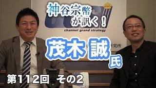 第112回② 茂木誠氏:世界史とつなげる日本史
