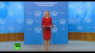 Еженедельный брифинг Марии Захаровой (17.10.18)