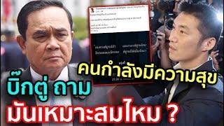 บิ๊กตู่ ถาม ธนาธร เหมาะสมไหม นัดแฟลชม็อบ ตอนคนไทยกำลังมีความสุข