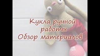Кукла. Кукла ручной работы мастер класс