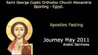Apostles Fasting Part2