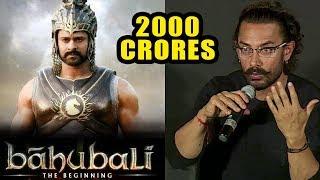 Aamir Khan's Reaction On Bahubali 2 Crossing 2000 Crores At Box Office