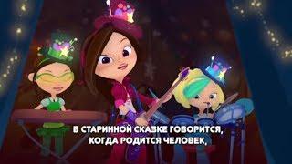 Сказочный патруль - Сюрприз для Алёнки - Песня на День рождения Алёнки из 10 серии Большой день