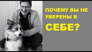 Михаил Лабковский    Почему  не уверены в себе  Зачем вам уверенность в себе, что делать если её нет